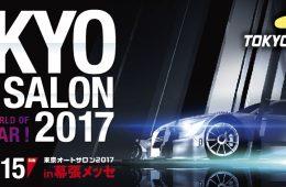 TOKYO AUTO SALON 2017: THE ULTIMATE SWEET ESCAPE -