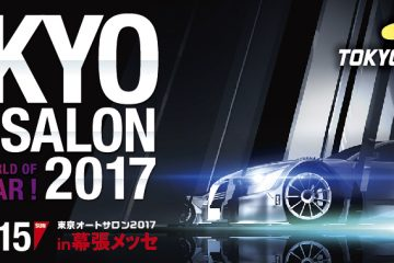 TOKYO AUTO SALON 2017: THE ULTIMATE SWEET ESCAPE -