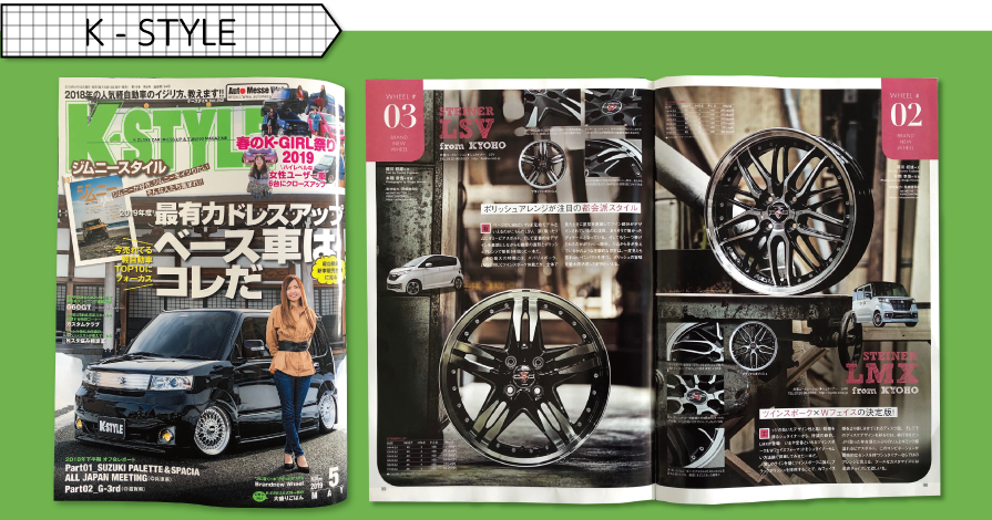 新作STEINER 「K-STYLE」&「STYLE WAGON」5月号に掲載! - AME Wheels, AME, stiener