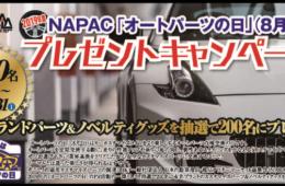 2019 年度 NAPAC「オートパーツの日(8 月 2 日)」 プレゼントキャンペーンのお知らせ - AME, ホイール, プレゼント, キャンペーン