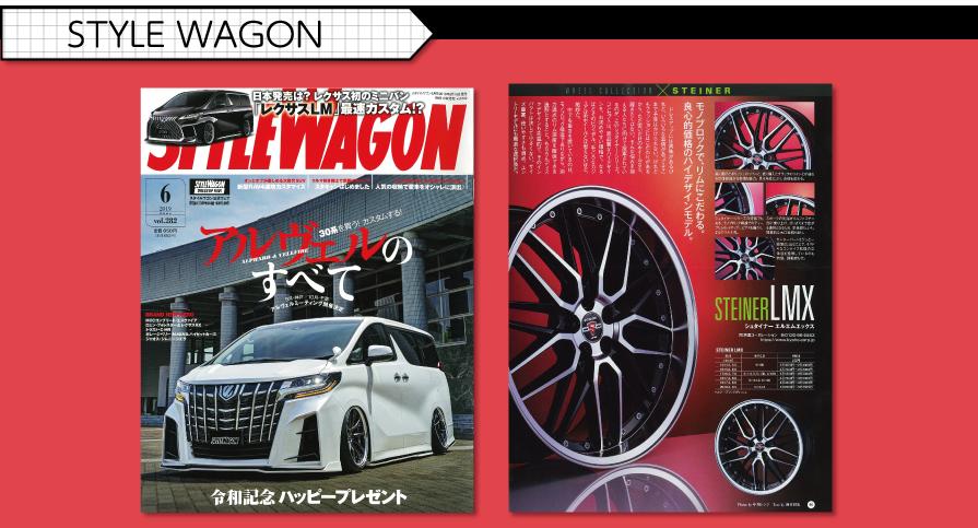 新作STEINER「STYLE WAGON」6月号に掲載! - AME Wheels, AME, STYLE WAGON, Steiner LMX, LMX, stiner