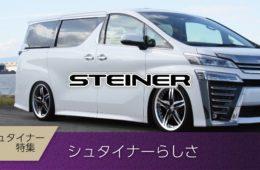 【シュタイナー特集】シュタイナーらしさ - STEINER, AME Wheel, AME