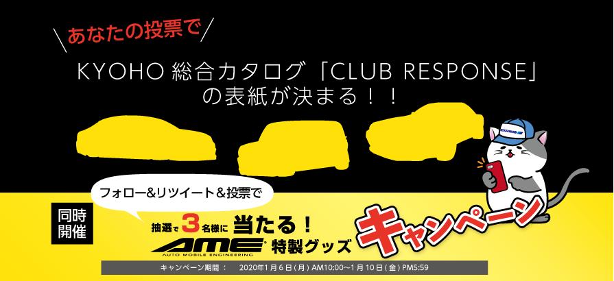 「総合カタログ表紙投票企画」エントリー車発表!! -