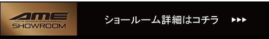 「シュタイナーLMX」限定カラーのご紹介 - AME, 共豊コーポレーション, シュタイナー