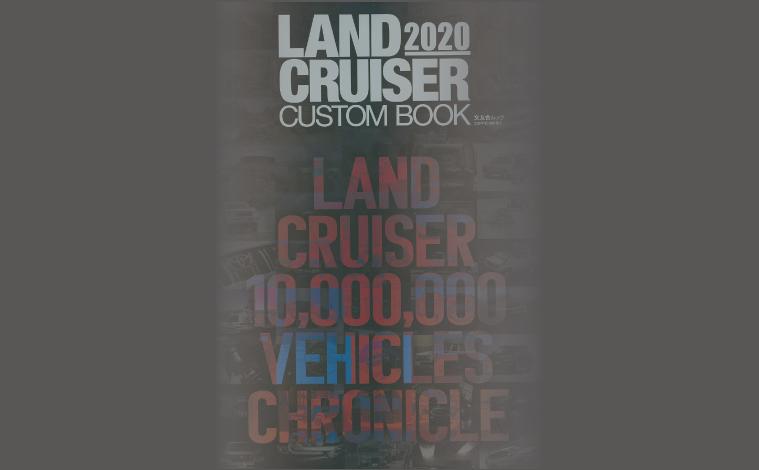 LAND CRUISER CUSTOM BOOK 2020にGXLシリーズ掲載! - Lowenhart wheels by AME