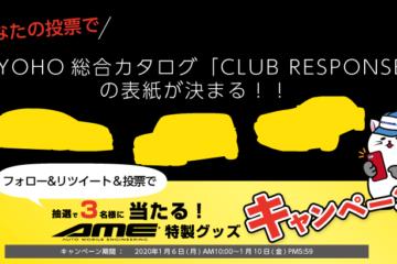 あなたの投票でKYOHO総合カタログ「CLUB RESPONSE」の表紙が決まる!! - AME