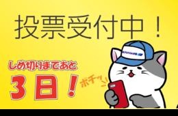 エントリー車スペック公開!! -