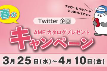 春のAMEカタログプレゼントキャンペーン開催決定! - AME, 共豊コーポレーション, 共豊コーポレーション公式Twitter
