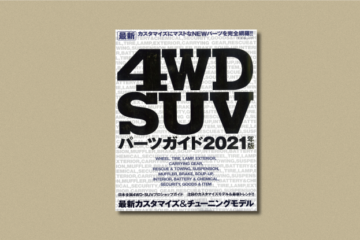 「4WD SUVパーツガイド2021年版」に<br>GXL106 / 206 / 306 掲載! -