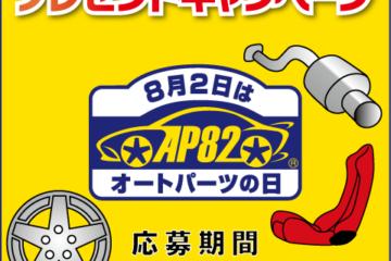 2020年NAPAC「8月2日はオートパーツの日」プレゼントキャンペーン!! -