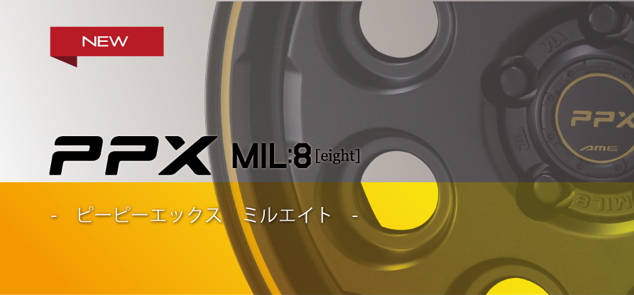 PPX NEWアイテム今秋発売予定!! - ppx